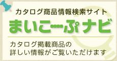 リプレの商品情報検索サイト リプレなび