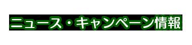 ニュース・キャンペーン情報